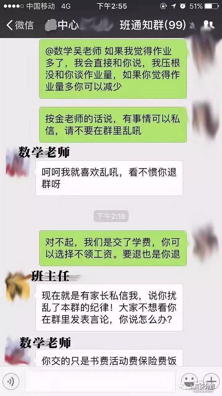 家长被老师在微信群里要求退群