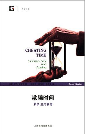 《欺骗时间》/[英]罗杰・戈斯登 / 刘学礼 / 上海科学技术出版社 / 2014