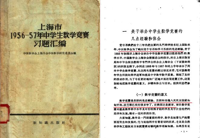 图:1958年出版的《上海市1956-57年中学生数学竞赛习题汇编》,开篇即言明系学习苏联经验