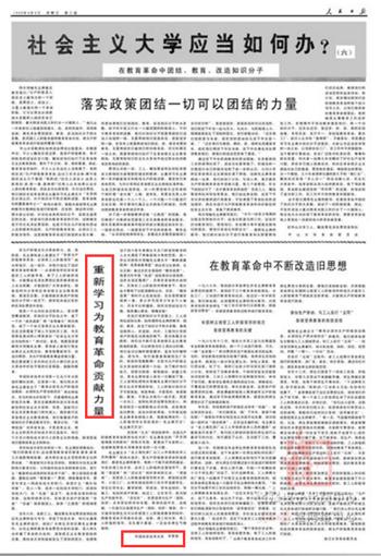 图:华罗庚于人民日报刊文