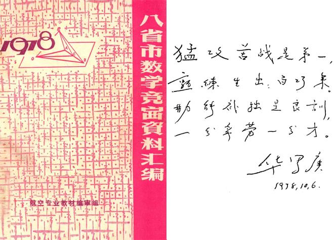 图:航空专业教材编审组1978年编纂的《八省市数学竞赛资料汇编》封面及华罗庚之题词