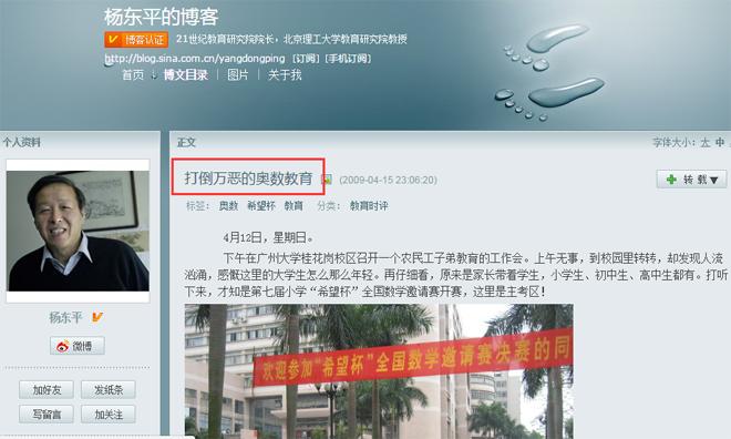图:2009年,教育学者杨东平在个人博客刊文,直指奥数教育堪比黄赌毒,引起很大反响。但奥数教育热迄今未退
