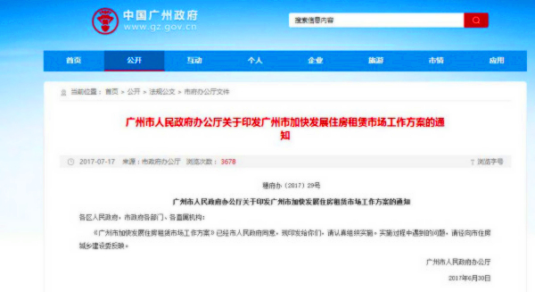 广州政府官网截图