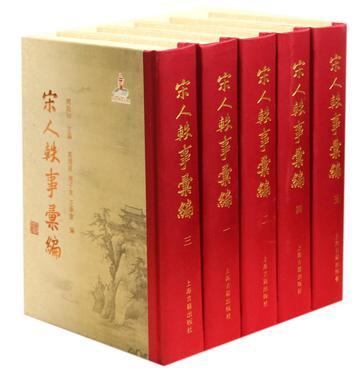 《宋人轶事汇编》/周勋初 主编/上海古籍出版社/2014