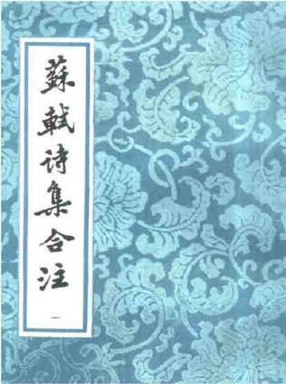 《苏轼诗集合注》/ (清)冯应榴辑注 / 黄任轲 朱怀春校点 /上海古籍出版社/2001