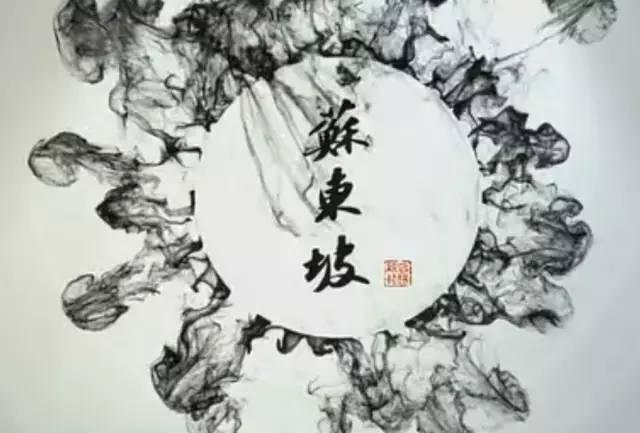 纪录片《苏东坡》海报