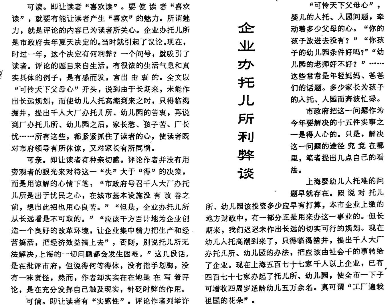 1986年解放日报上的《企业办托儿所利弊谈》