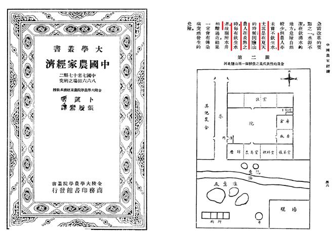 图:美国农业学家、教育家卜凯(John Lossing Buck)所著《中国农家经济》(1936年商务印书馆出版)封面及内文。卜凯曾深入调查民国农村,书中多次提到农村普遍饮用生水的问题。