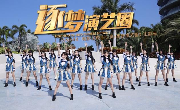 SNH48经常在各个场合吐槽自己录过《逐梦演艺圈》同名主题曲