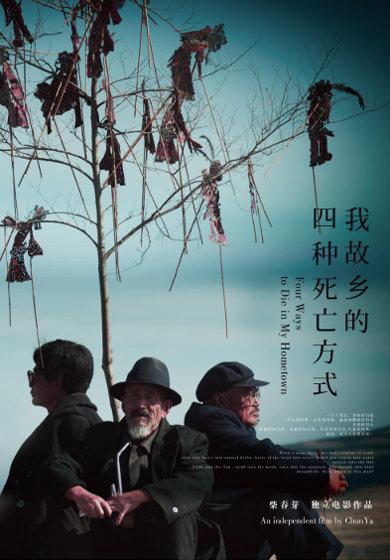 《我故乡的四种死亡方式》海报