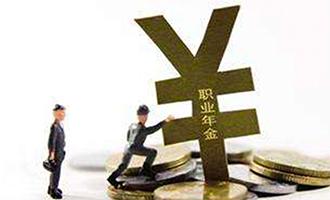 戴康:职业年金入市 大盘蓝筹和中盘望受益