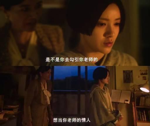 台湾影片《不能说的夏天》中,明明是被骚扰,却被家人质问是不是勾引了老师