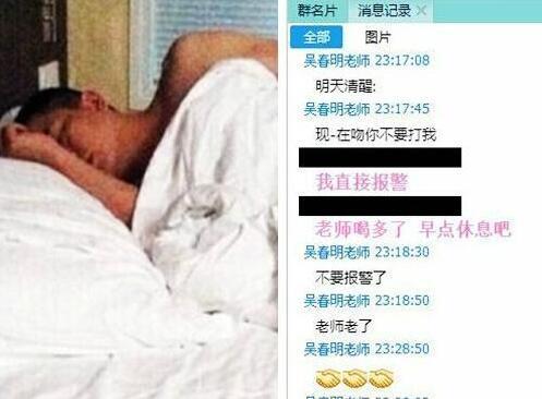 举报吴春明的学生在微博上晒出了其半裸照片