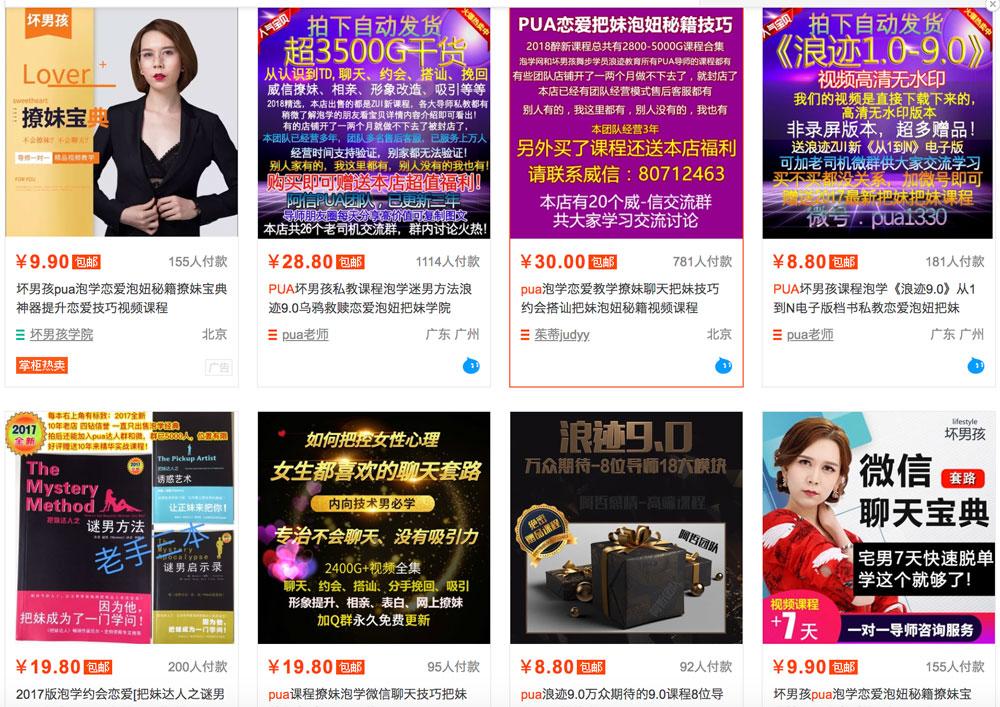 一些电商网站上售卖大量PUA有关的课程