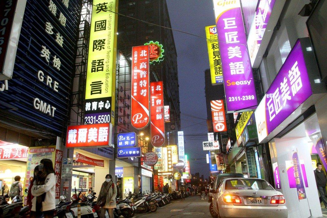 """台北南阳街被称为""""补习一条街"""""""