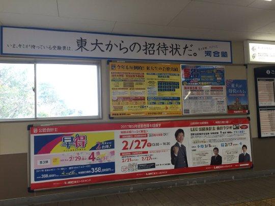 在日本想要有一个好成绩,就去上补习班,想要考上好大学,也得去上补习班