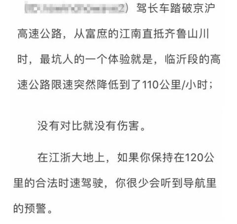 网友吐槽山东省内的高速限速问题
