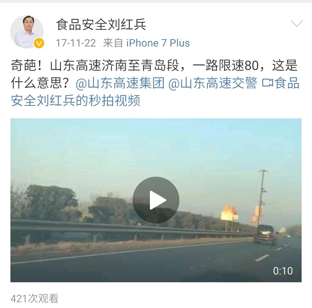 前《中国食品安全报》副总编刘红兵抱怨山东高速限速过低