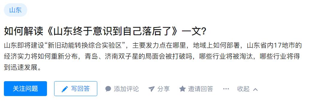 """在知乎上,刘家义书记的讲话甚至被人直接称作""""《山东终于意识到自己落后了》一文"""""""