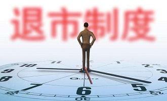 """郑联盛:""""史上最严退市新规""""能严格实施更加重要"""