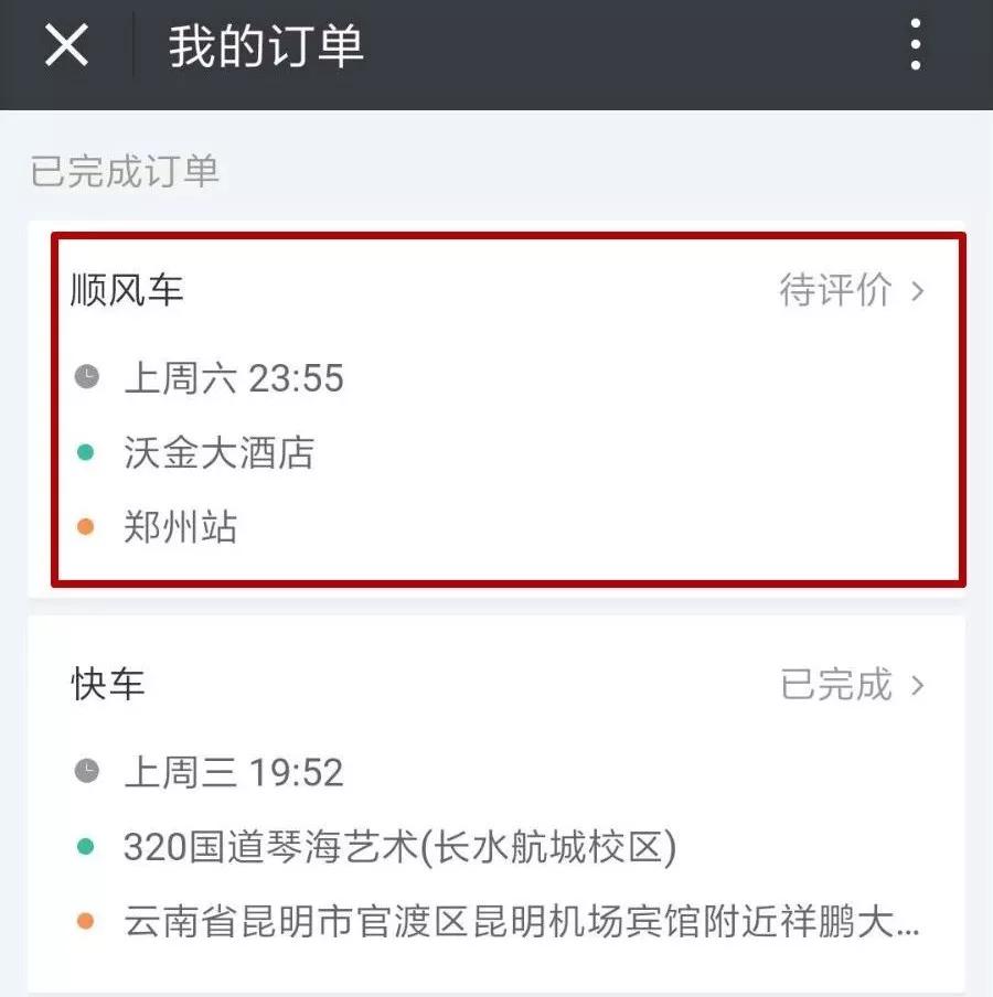 空姐遇害案,别再争执网约车、出租车哪个更安全了-智慧漳州-今日话题