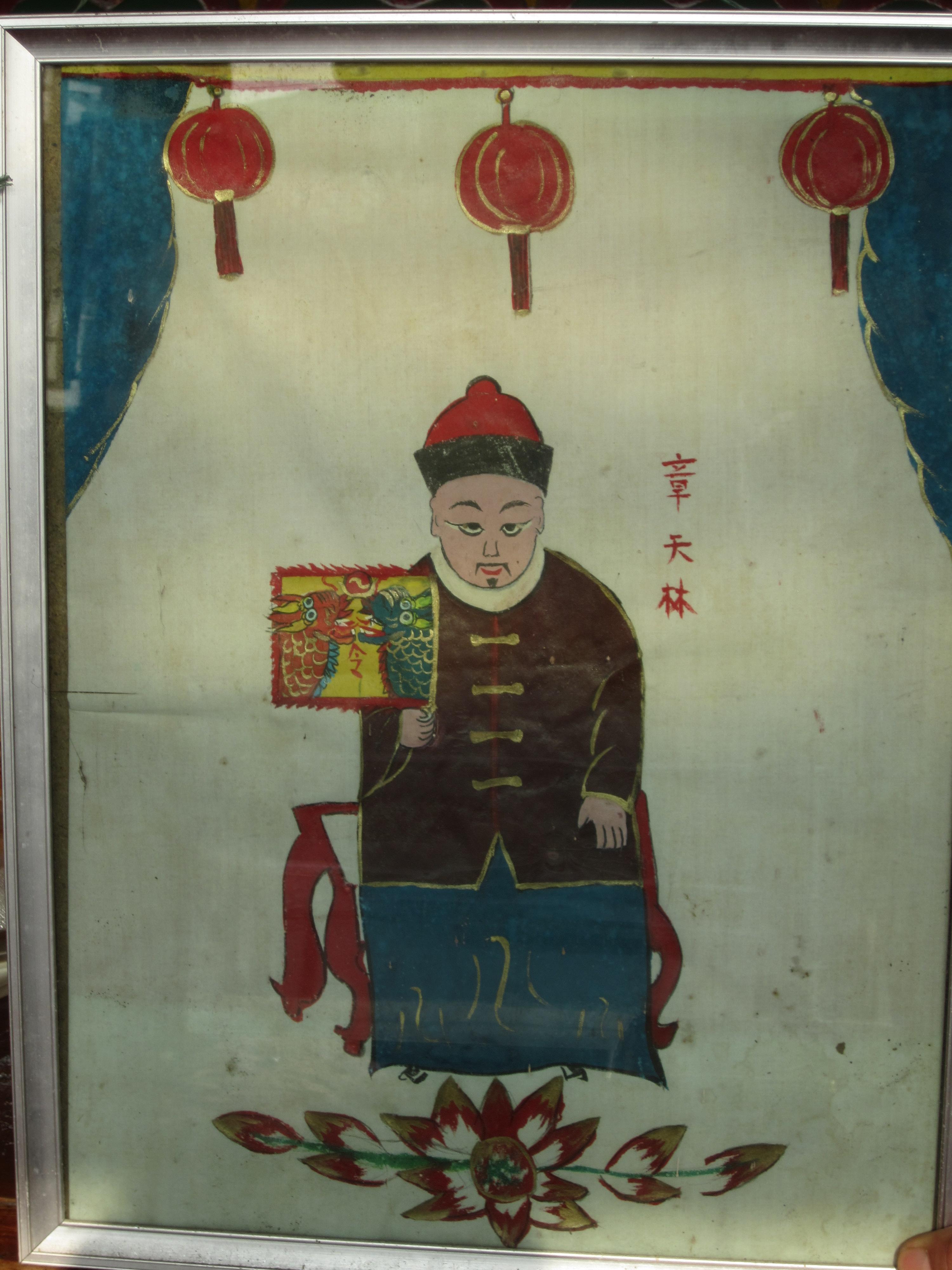 香会领袖章天林像