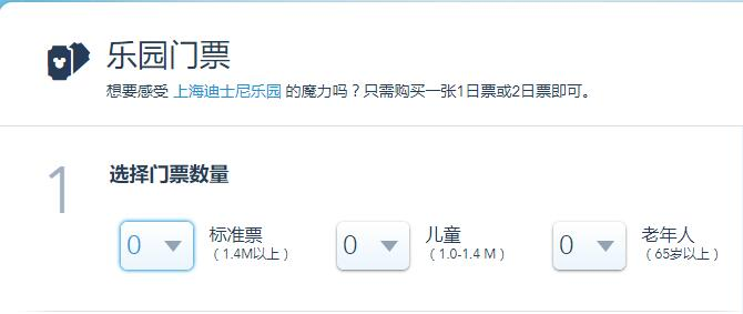 上海迪士尼儿童票以身高为优惠标准