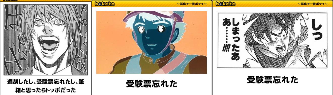 日本网友经常会用动漫人物的表情来形容忘带准考证的心情
