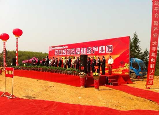 汝城晟泰生态产业园开工仪式