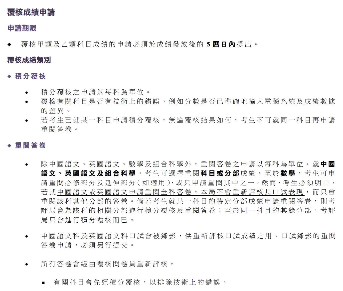 香港DSE考试关于申请复核成绩的说明,有着诸多限制