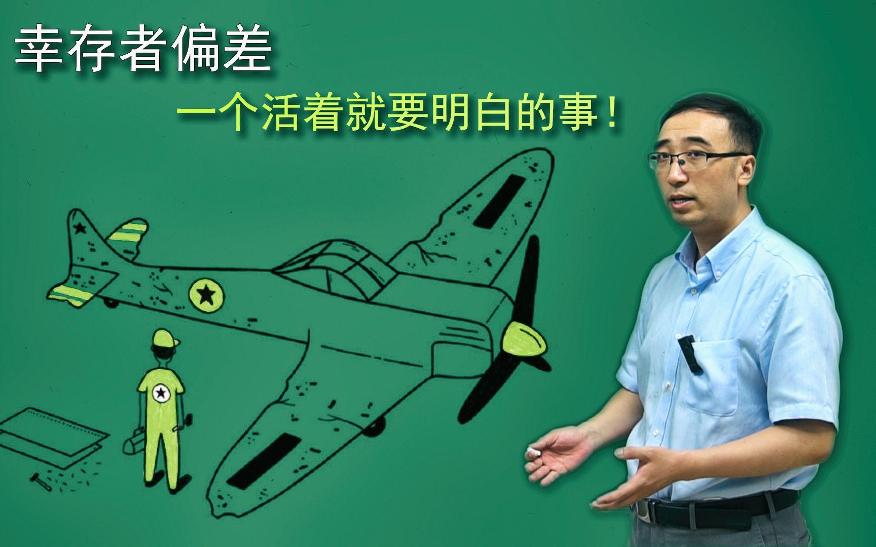 """人大附中的""""网红学霸老师""""李永乐"""