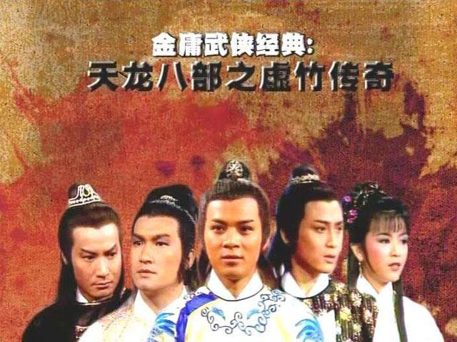 《万水千山纵横》是港剧《天龙八部之虚竹传奇》主题曲-金庸世界的