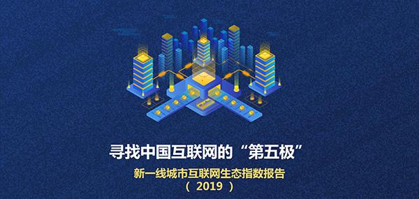 寻找第五极:2019新一线城市互联网生态指数报告