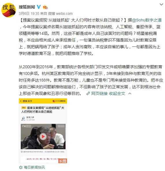 出处£º搜狐新闻3月6日微博