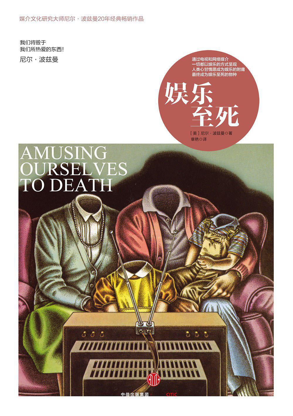 《娛樂至死》是尼爾·波茲曼於1985年出版的一本書,全球累積銷量超過200000本