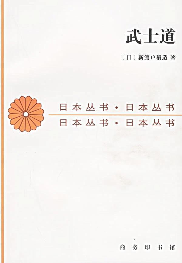 ¡¶武士道¡·的中译本