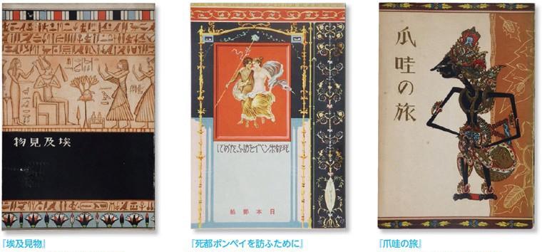 日本邮船上供游客取阅的旅行手册