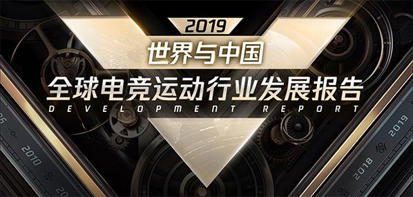世界与中国:2019全球电竞运动行业发展报告