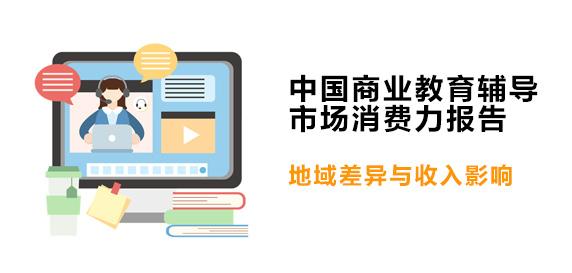 关乎未来的消费:中国商业教育辅导市场消费力报告