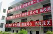 重庆一中学挂满高考励志标语激励学生