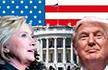 美国大选独家前瞻之四 | 入主白宫攻略如何才能成为美国总统?