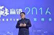 2016腾讯智慧峰会