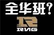网曝RNG组建全华班 V和小段将加盟!