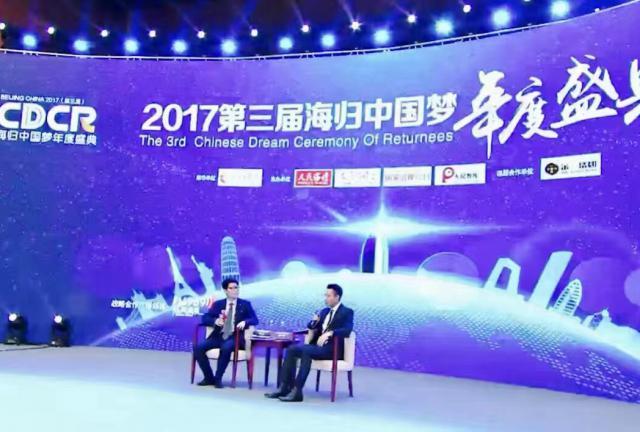 """由人民日报社人民论坛杂志社主办的""""2017第三届海归中国梦年度盛典""""1月8日在北京开幕。"""