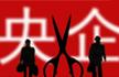 国资委发文划定央企投资红线:建立负面清单