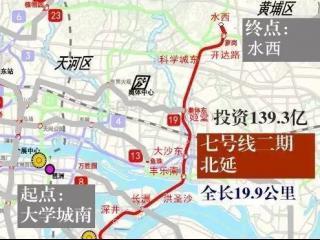 纵贯萝岗黄埔南北 广州地铁七号线二期站点曝光