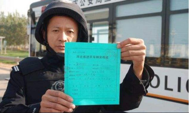 注意!河北进京车辆需申领安检证