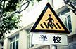 北京学区房25万1平仍抢手 学区房争夺季又启