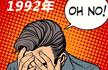 """占星看90后一代人的""""中年危机"""""""