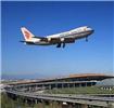 河北:投资400亿完善支线机场网络